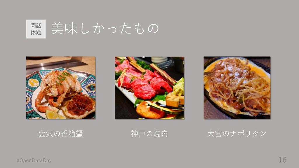 #OpenDataDay 16 美味しかったもの 金沢の香箱蟹 神戸の焼肉 大宮のナポリタン ...