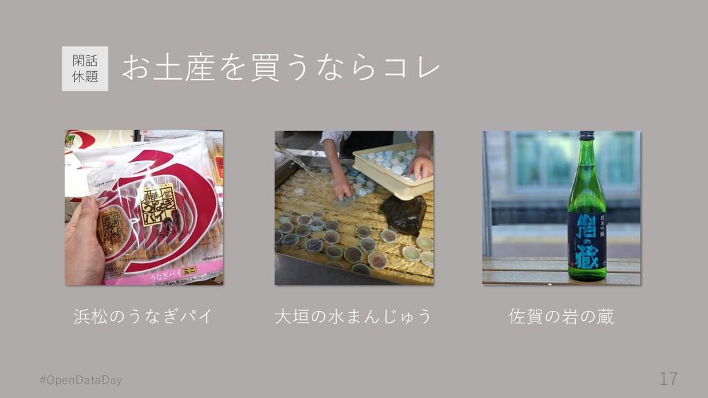 #OpenDataDay 17 お土産を買うならコレ 浜松のうなぎパイ 大垣の水まんじゅう 佐...