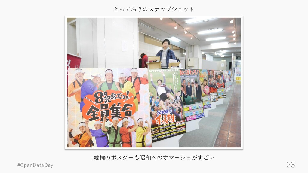 #OpenDataDay 23 競輪のポスターも昭和へのオマージュがすごい とっておきのスナッ...