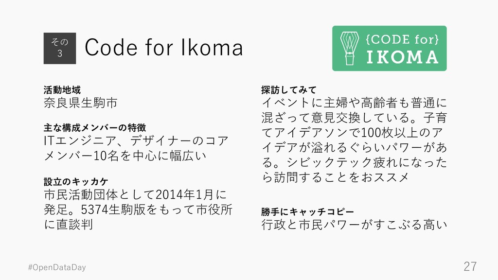 #OpenDataDay 27 Code for Ikoma 活動地域 奈良県生駒市 その 3...