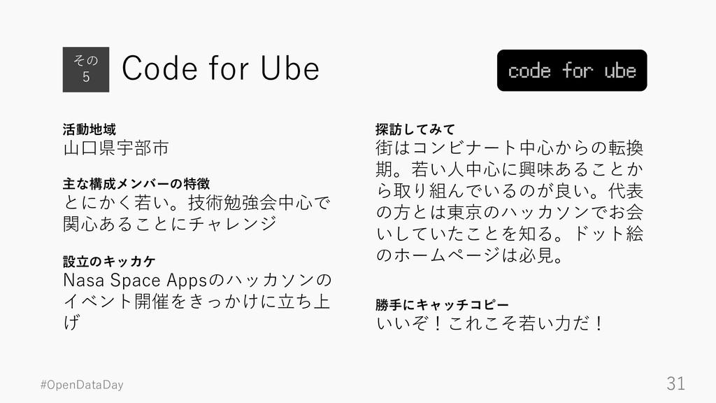 #OpenDataDay 31 Code for Ube 活動地域 山口県宇部市 その 5 主...