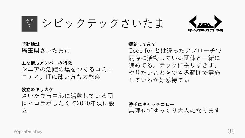 #OpenDataDay 35 シビックテックさいたま 活動地域 埼玉県さいたま市 その 7 ...