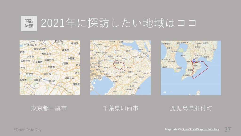 #OpenDataDay 37 2021年に探訪したい地域はココ 東京都三鷹市 千葉県印西市 ...
