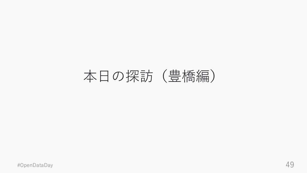 #OpenDataDay 49 本日の探訪(豊橋編)