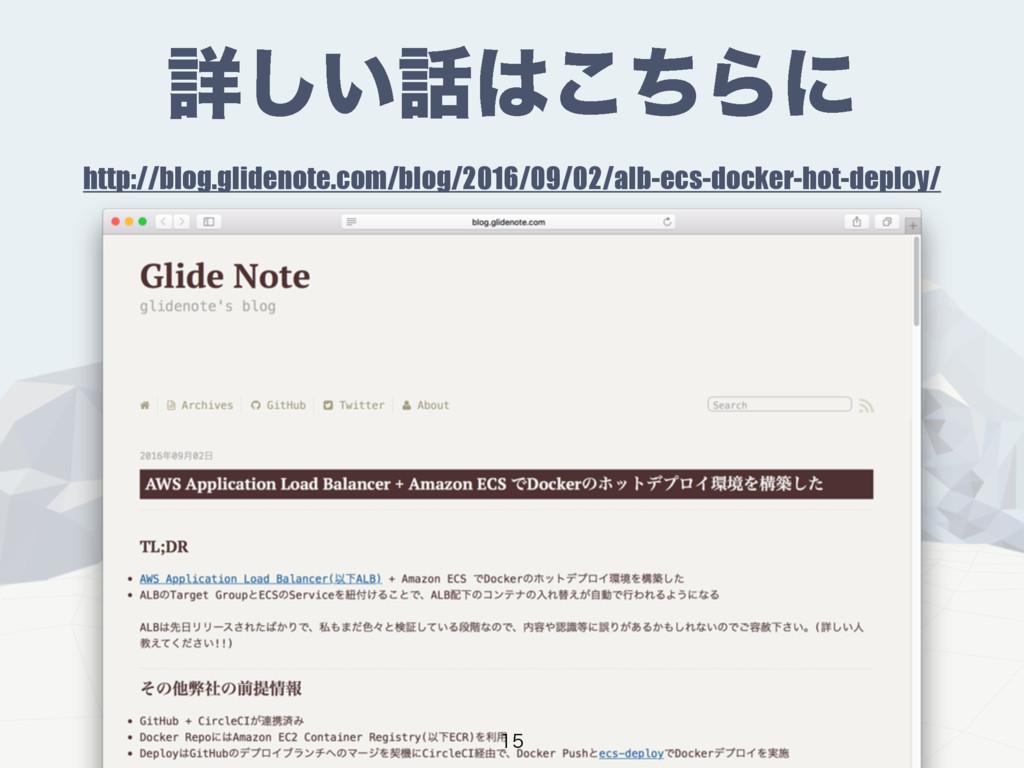 ৄ͍ͪ͜͠Βʹ http://blog.glidenote.com/blog/2016/0...