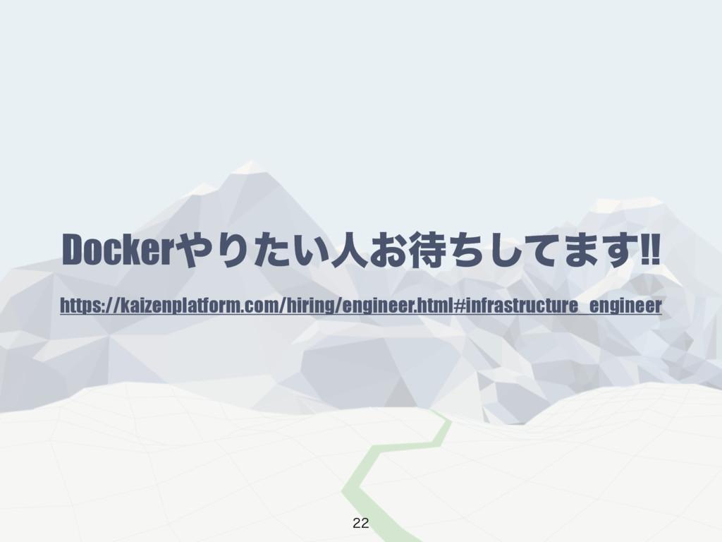 DockerΓ͍ͨਓ͓ͪͯ͠·͢!! https://kaizenplatform.com...