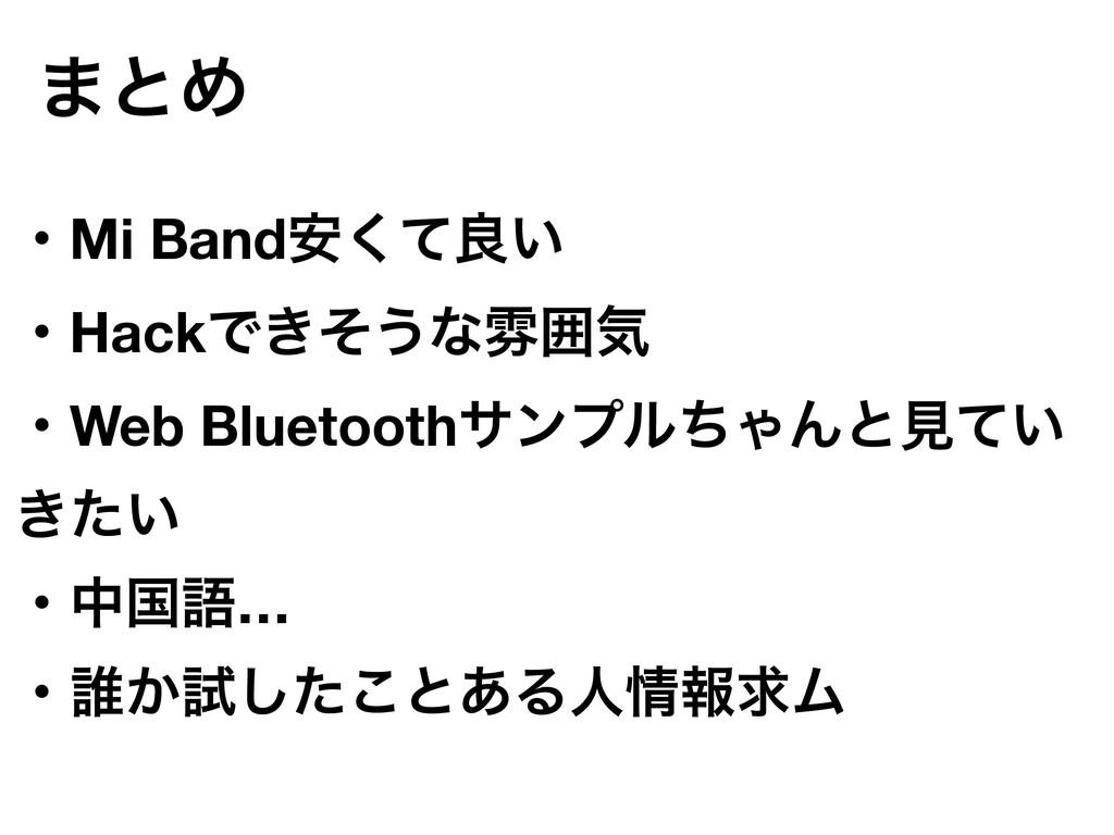 ·ͱΊ ɾMi Band҆ͯ͘ྑ͍ ɾHackͰ͖ͦ͏ͳงғؾ ɾWeb Bluetoothα...