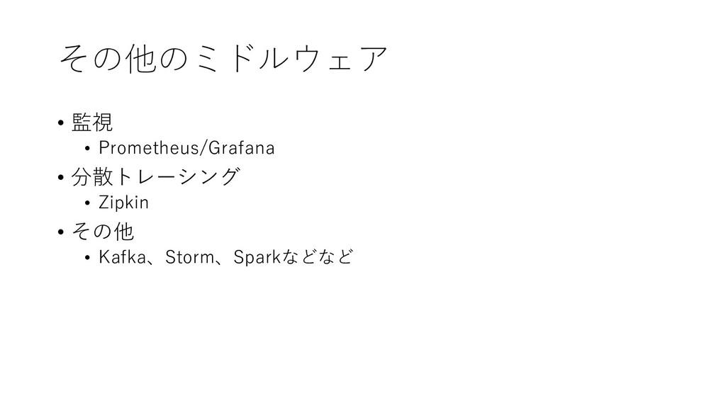 その他のミドルウェア • 監視 • Prometheus/Grafana • 分散トレーシング...