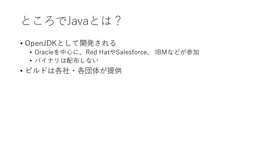 ところでJavaとは? • OpenJDKとして開発される • Oracleを中⼼に、Red ...