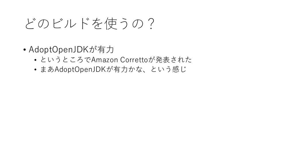 どのビルドを使うの? • AdoptOpenJDKが有⼒ • というところでAmazon Co...