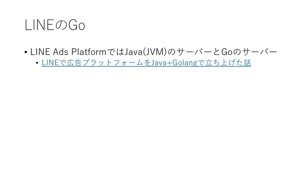 LINEのGo • LINE Ads PlatformではJava(JVM)のサーバーとGoの...