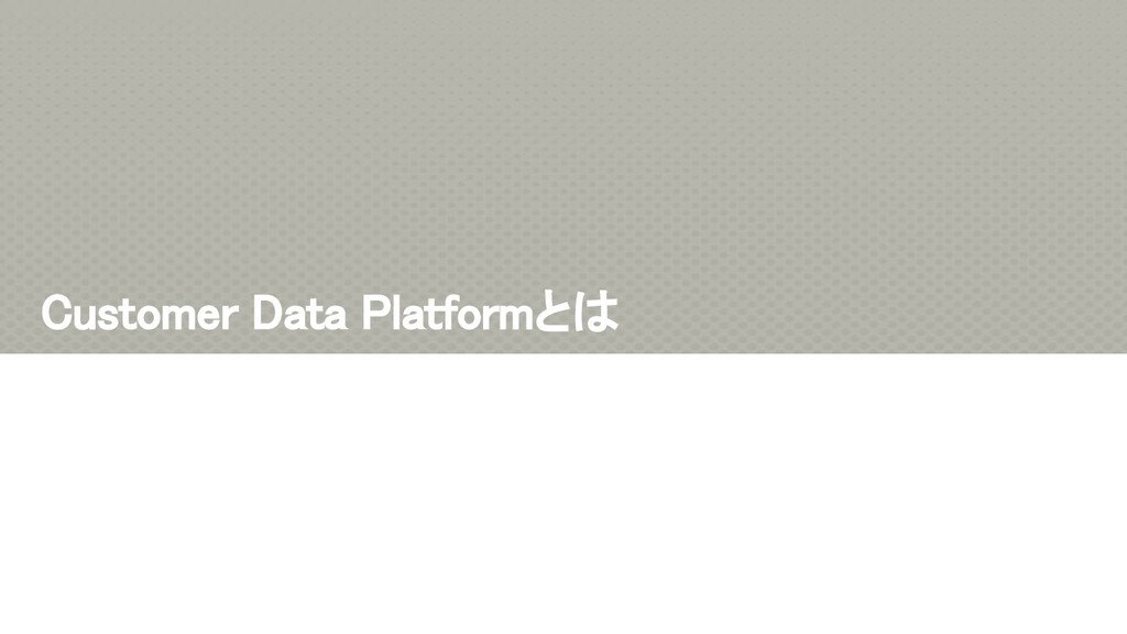 Customer Data Platformとは