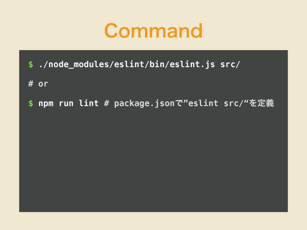 $PNNBOE $ ./node_modules/eslint/bin/eslint.js s...