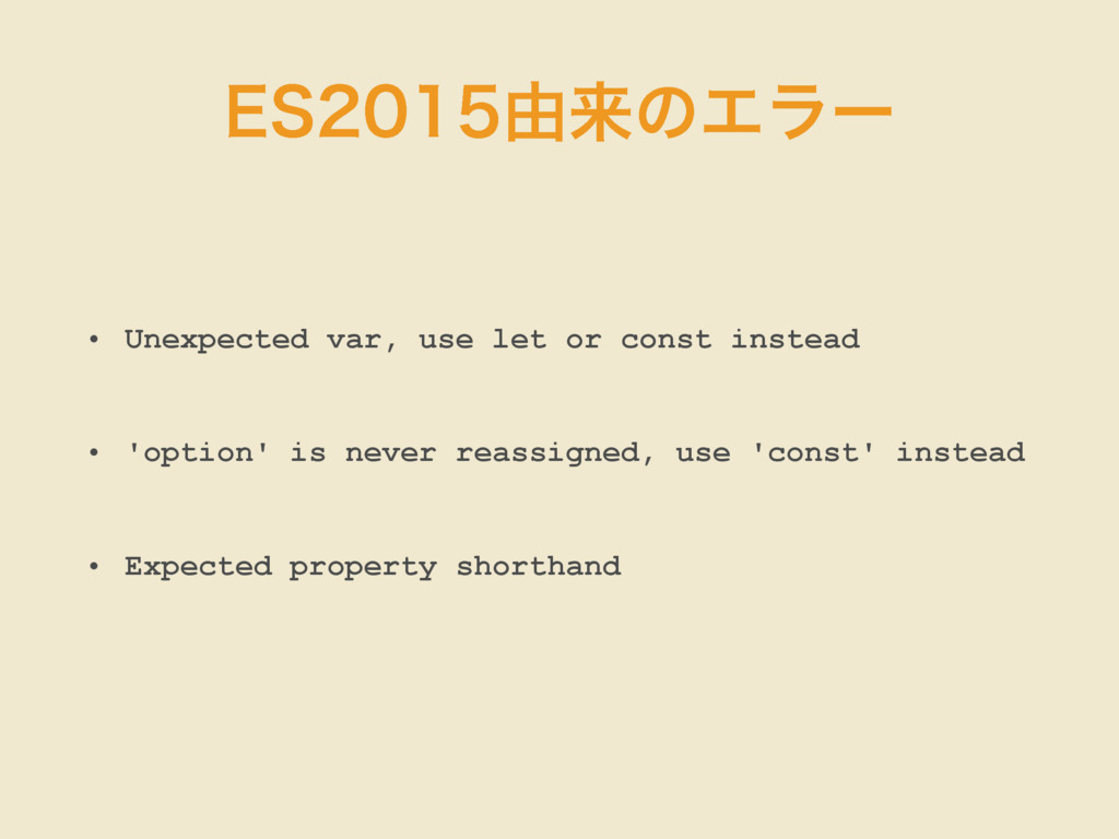 &4༝དྷͷΤϥʔ • Unexpected var, use let or const...
