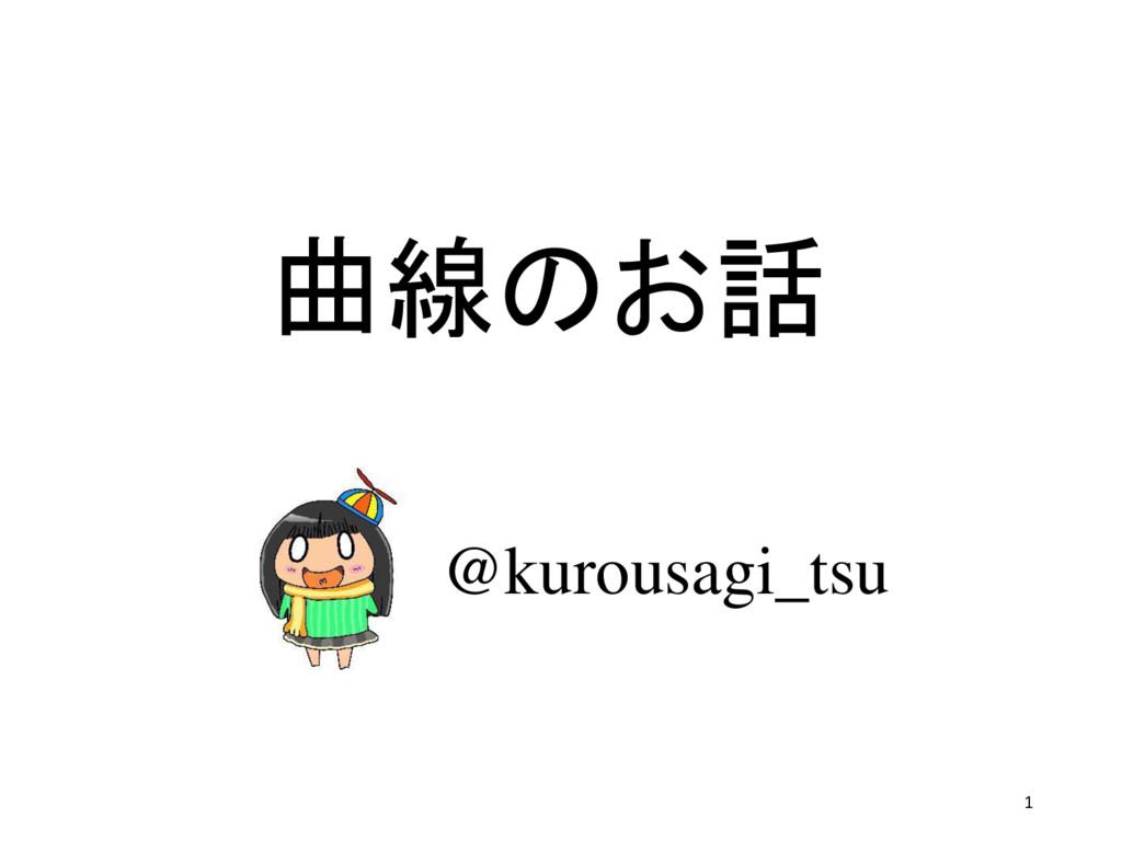 曲線のお話 1 @kurousagi_tsu