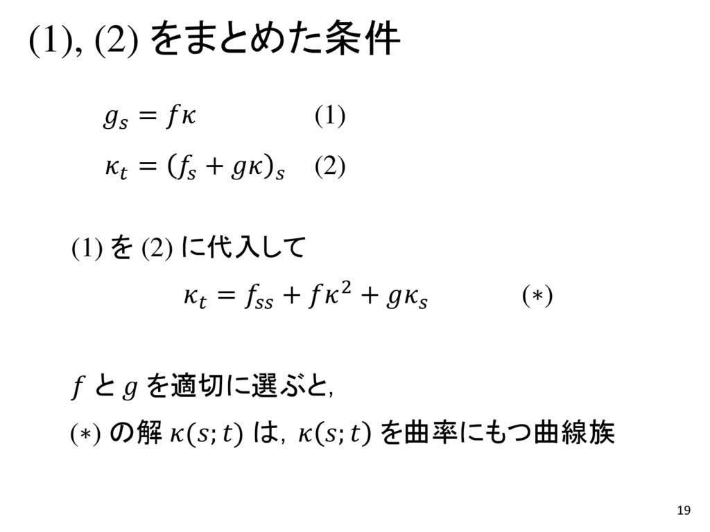 19 (1), (2) をまとめた条件  =  (1) (1) を (2) に代入して  = ...