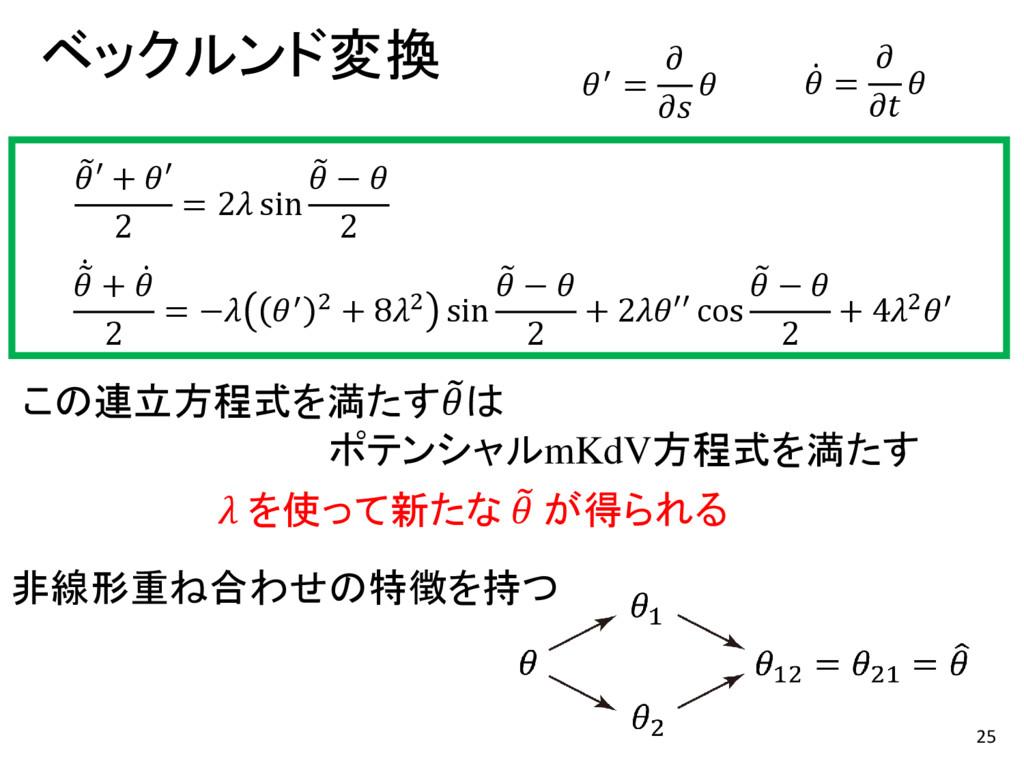 25 ベックルンド変換 ′ + ′ 2 = 2 sin  −  2  +  2 = − ′ 2...