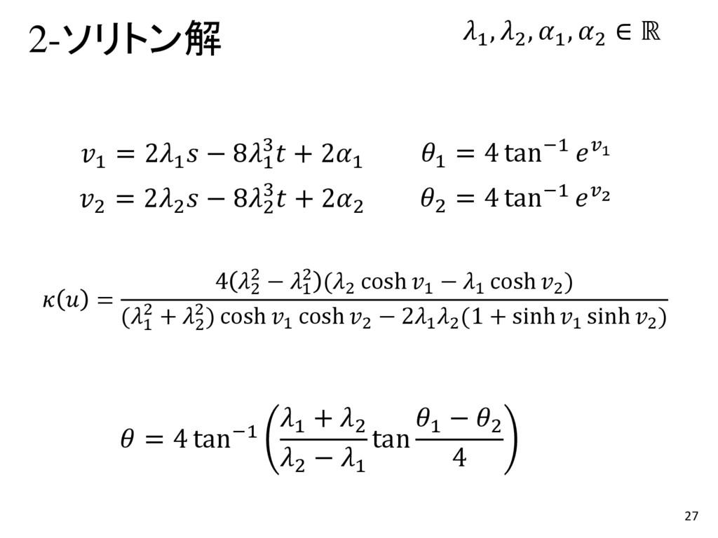 27 2-ソリトン解   = 4 2 2 − 1 2 (2 cosh 1 − 1 cosh 2...