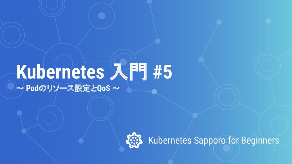 Kubernetes Sapporo for Beginners Kubernetes 入門 ...