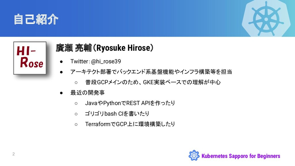 Kubernetes Sapporo for Beginners 2 自己紹介 廣瀬 亮輔(R...