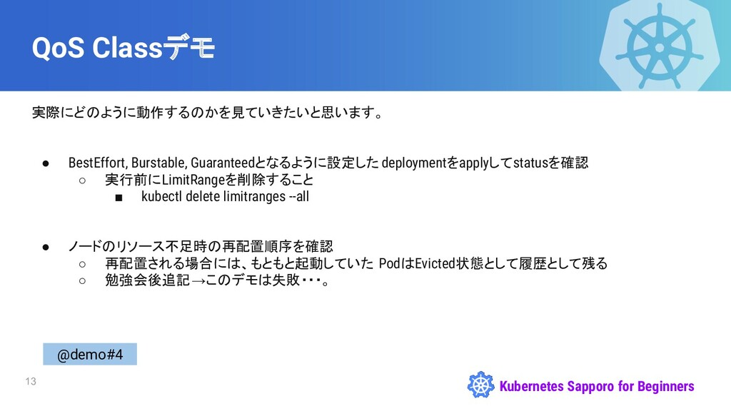 Kubernetes Sapporo for Beginners QoS Classデモ 13...