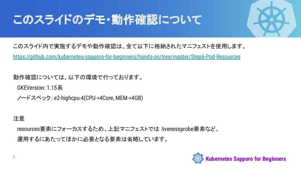 Kubernetes Sapporo for Beginners このスライドのデモ・動作確認...