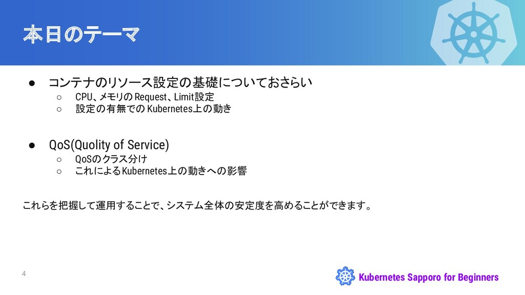 Kubernetes Sapporo for Beginners 本日のテーマ ● コンテナの...