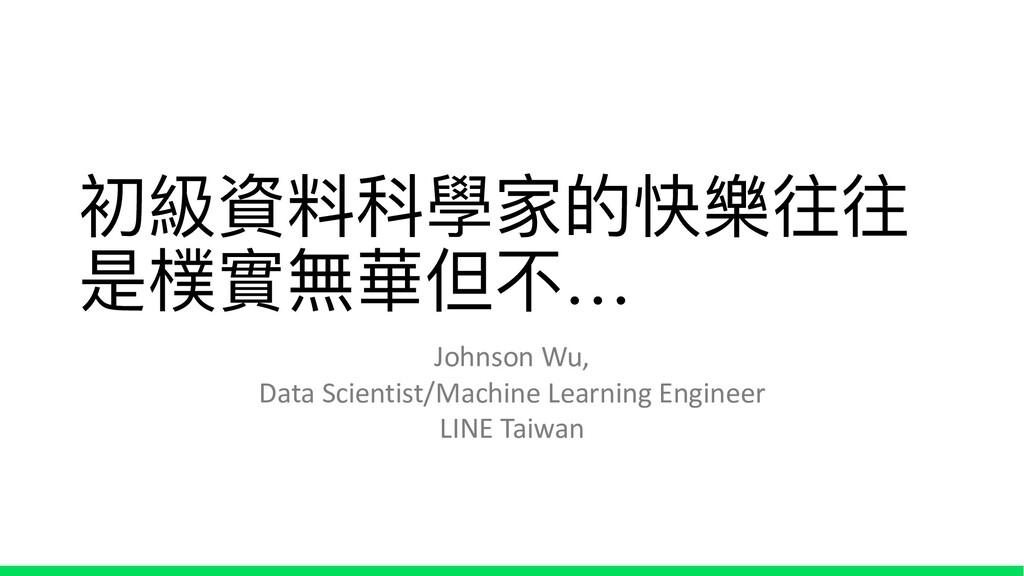 ڡ奍揾ාᑀ䋊ਹጱள䰐ஃஃ ฎ䰼䋿僻嶆֕ӧŏ Johnson Wu, Data Scientis...