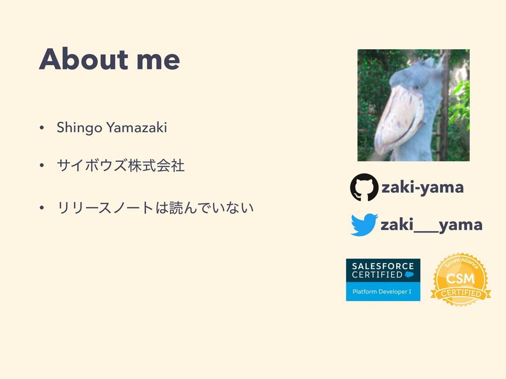 • Shingo Yamazaki • αΠϘζגࣜձࣾ • ϦϦʔεϊʔτಡΜͰ͍ͳ͍ ...
