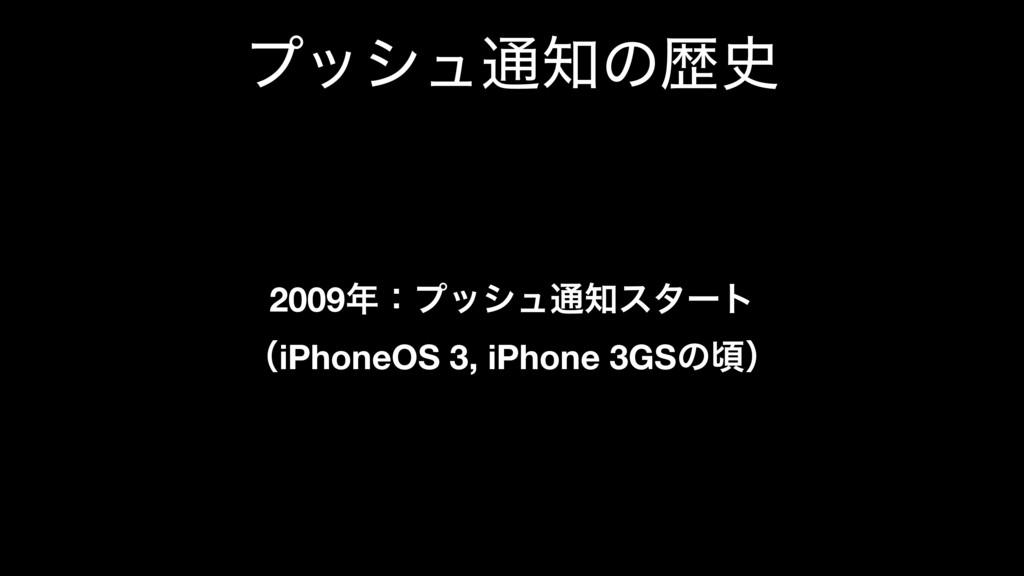 ϓογϡ௨ͷྺ 2009ɿϓογϡ௨ελʔτ ʢiPhoneOS 3, iPhone...