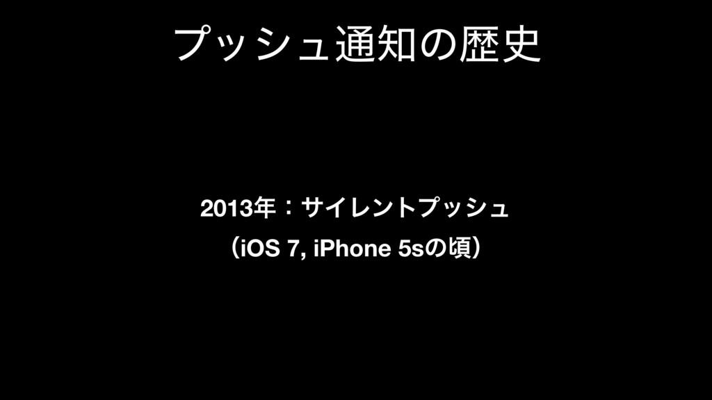 ϓογϡ௨ͷྺ 2013ɿαΠϨϯτϓογϡ ʢiOS 7, iPhone 5sͷࠒʣ