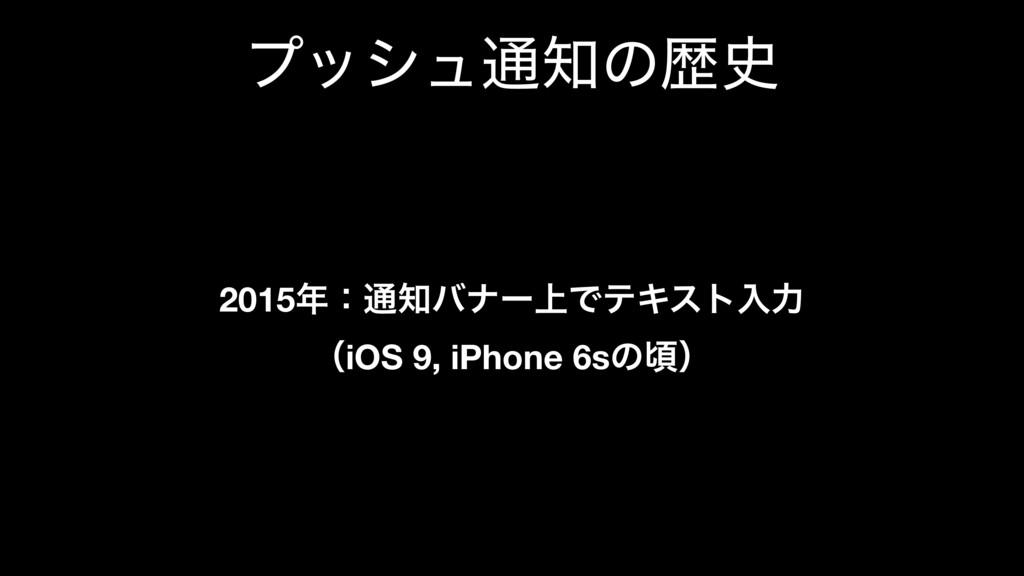 ϓογϡ௨ͷྺ 2015ɿ௨όφʔ্ͰςΩετೖྗ ʢiOS 9, iPhone 6...