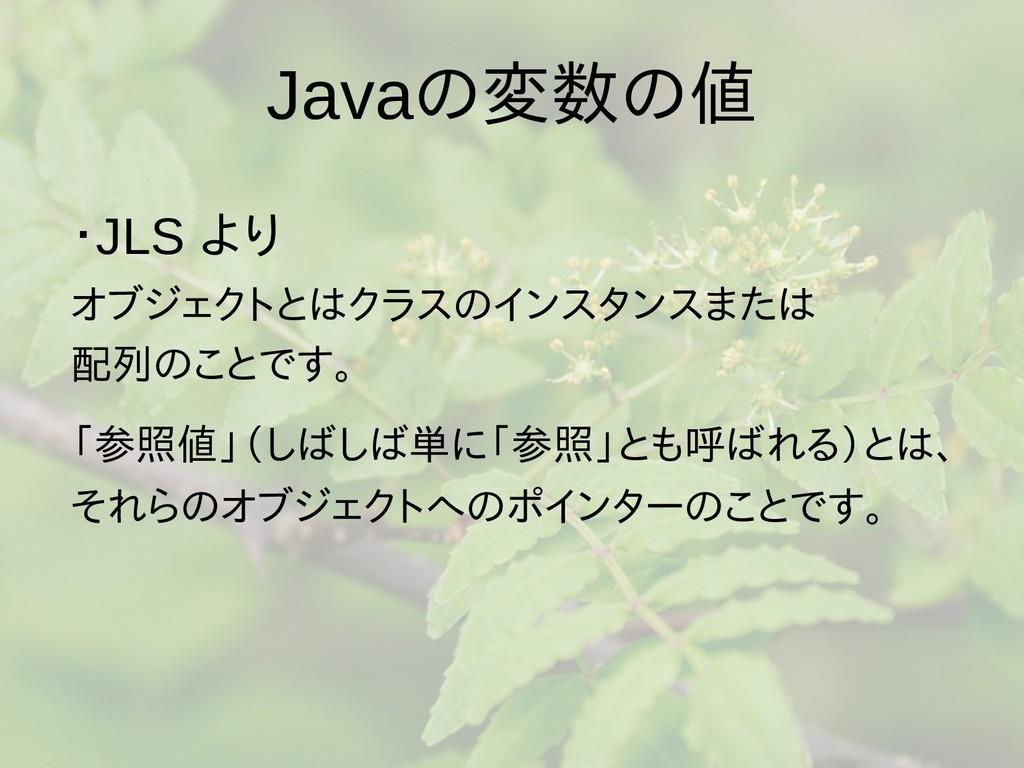 Javaの梅雨入りと梅雨変数の梅雨入りと梅雨値 ・JLS より オブ型は値渡し、参ジェクトのメ...