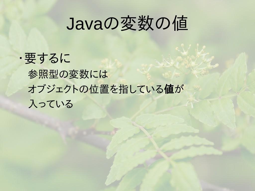 Javaの梅雨入りと梅雨変数の梅雨入りと梅雨値 ・要するにするに参照渡しはない  参照型は値渡...