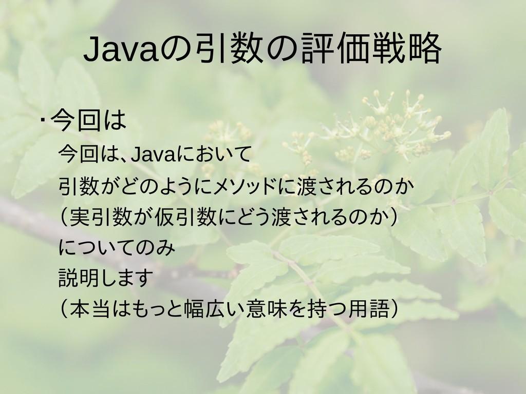 Javaの梅雨入りと梅雨引数の梅雨入りと梅雨評価戦略 ・今は亡き、???回はは言わせない  今...