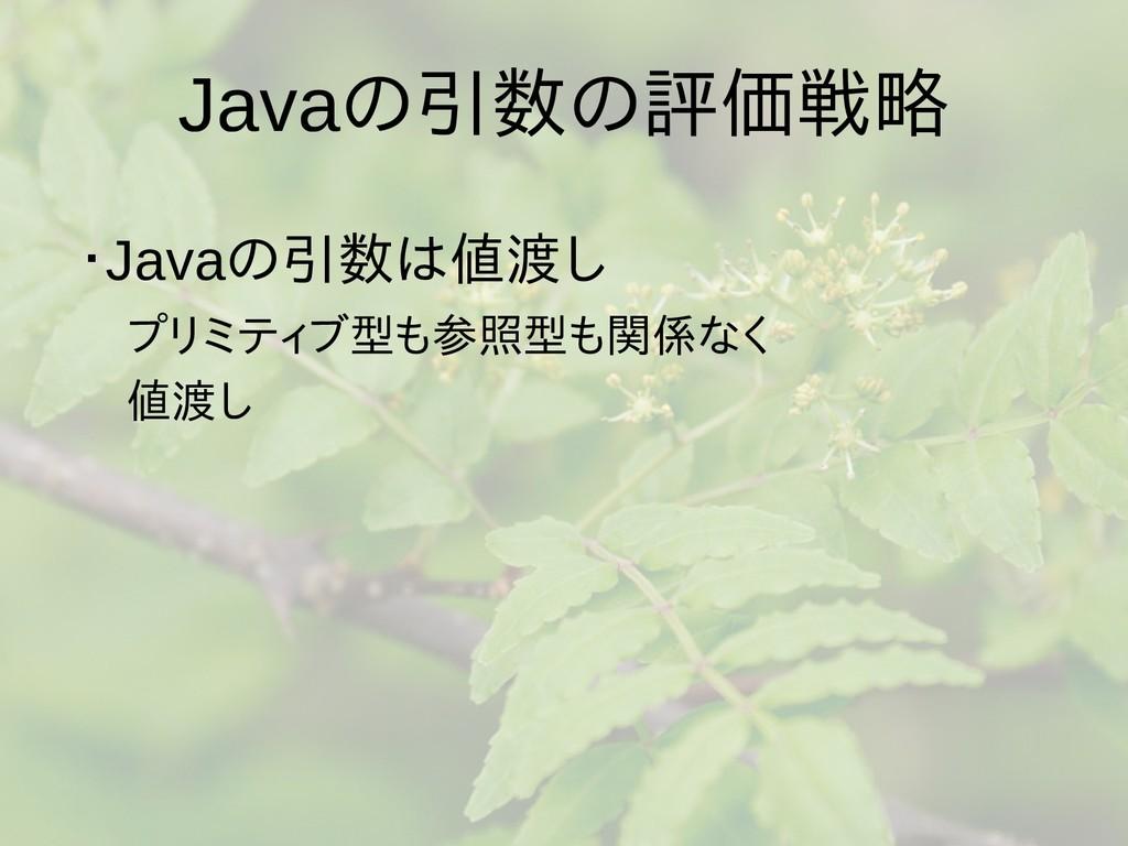 Javaの梅雨入りと梅雨引数の梅雨入りと梅雨評価戦略 ・Javaの梅雨入りと梅雨引数は言わせな...