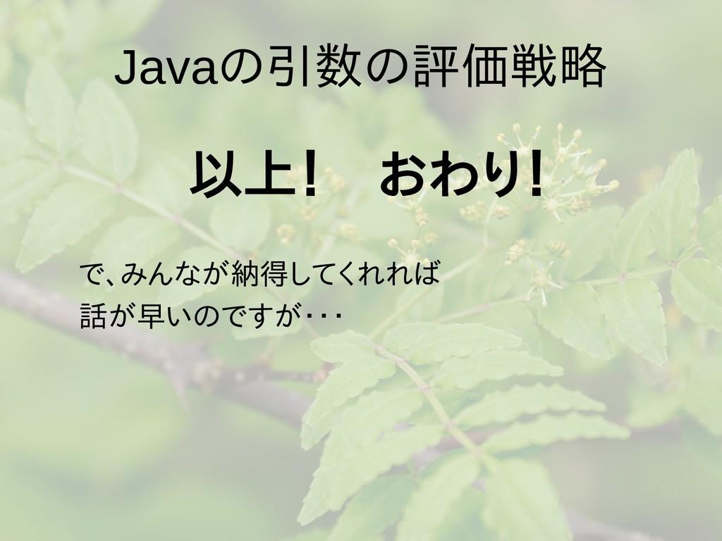 Javaの梅雨入りと梅雨引数の梅雨入りと梅雨評価戦略 以上する! おわり!  で、真実を知るみ...