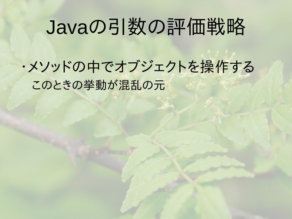 Javaの梅雨入りと梅雨引数の梅雨入りと梅雨評価戦略 ・メソッドに渡されるのかの梅雨入りと梅雨...
