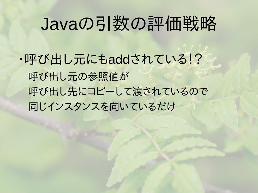 Javaの梅雨入りと梅雨引数の梅雨入りと梅雨評価戦略 ・呼ばれる)とは、び出しにある実引出し元...