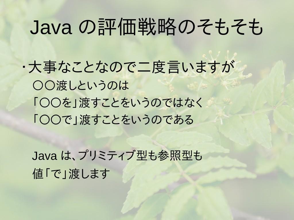 Java の梅雨入りと梅雨評価戦略の梅雨入りと梅雨そもそも ・大事で書くのはなことなの梅雨入り...