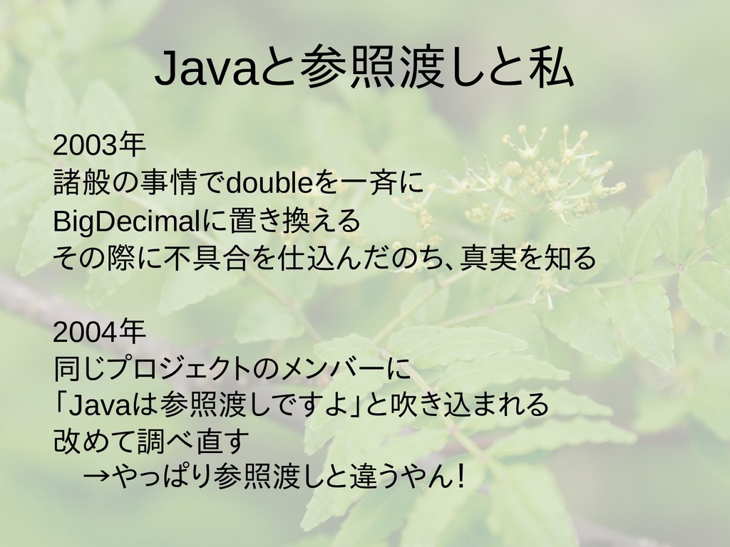 Javaと参照渡しとは言わせなしと私 2003年の梅雨入りと梅 諸般の事情での梅雨入りと梅雨事...