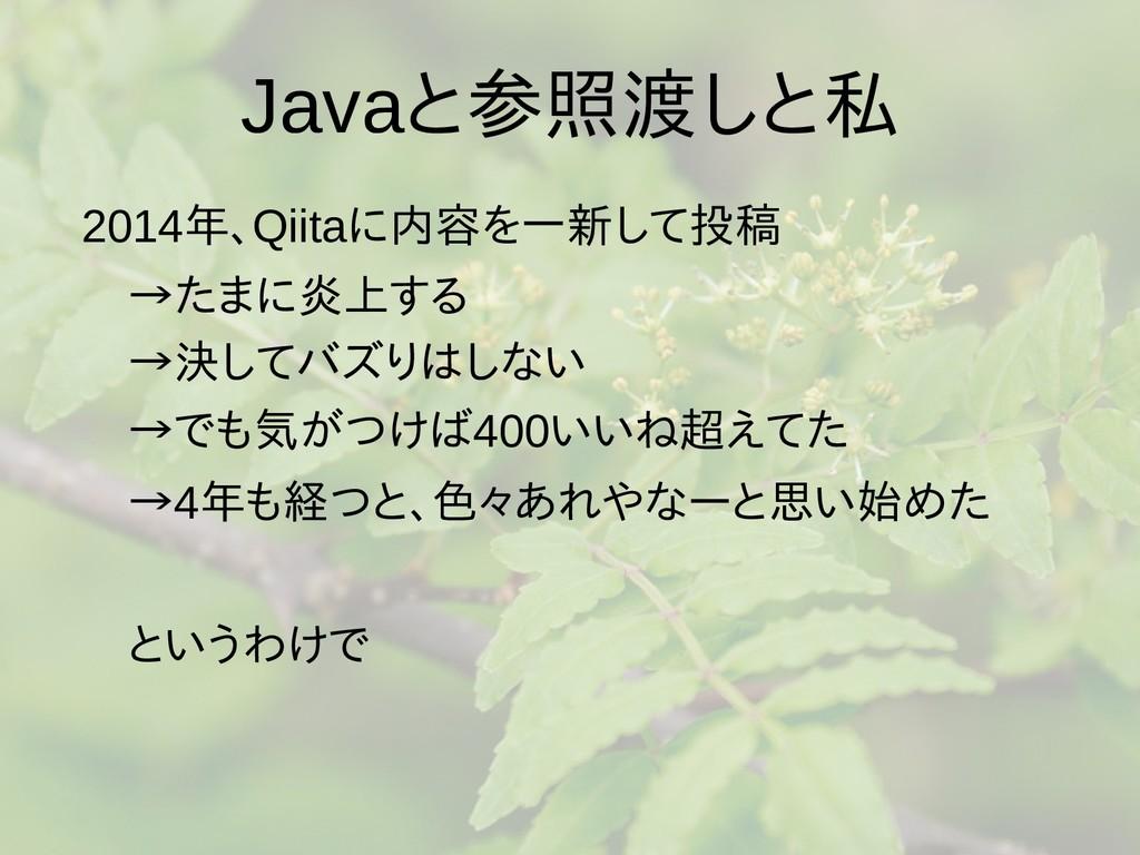 Javaと参照渡しとは言わせなしと私 2014年の梅雨入りと梅、真実を知るQiitaに参照渡し...