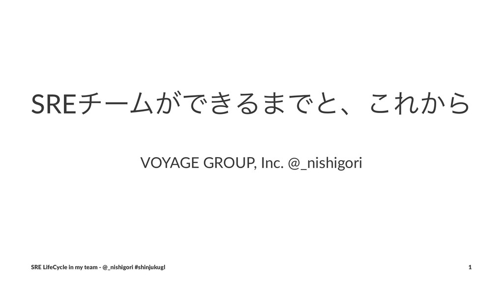 SREνʔϜ͕Ͱ͖Δ·Ͱͱɺ͜Ε͔Β ɹ VOYAGE GROUP, Inc. @_nishi...