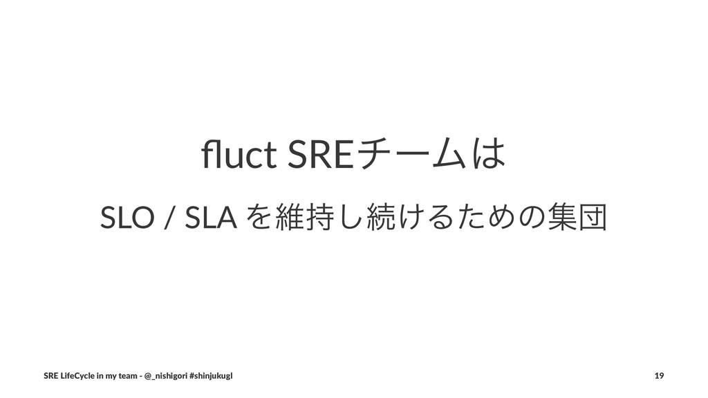 fluct SREνʔϜ SLO / SLA Λҡ͠ଓ͚ΔͨΊͷूஂ SRE LifeCyc...