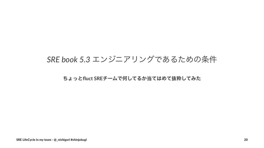 SRE book 5.3 ΤϯδχΞϦϯάͰ͋ΔͨΊͷ݅ ͪΐͬͱfluct SREνʔϜͰԿ...