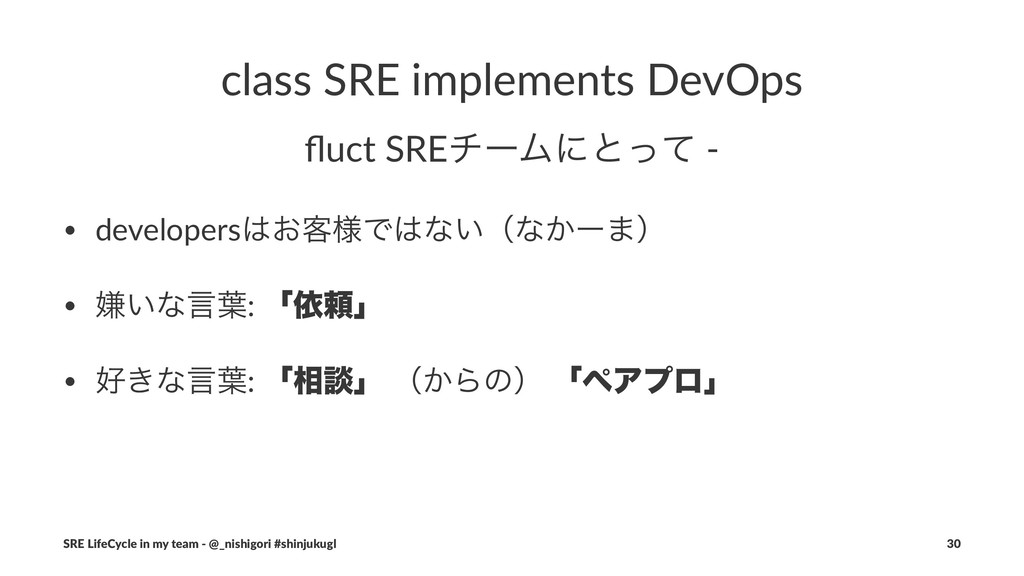 class SRE implements DevOps fluct SREνʔϜʹͱͬͯ - •...
