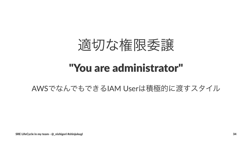 "ద੾ͳݖݶҕৡ ""You are administrator"" AWSͰͳΜͰ΋Ͱ͖ΔIAM ..."