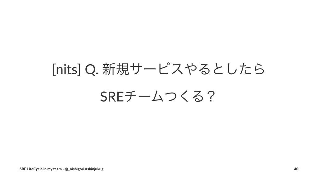 [nits] Q. ৽نαʔϏεΔͱͨ͠Β SREνʔϜͭ͘Δʁ SRE LifeCycle...