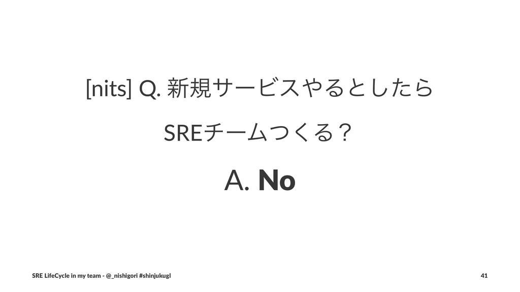 [nits] Q. ৽نαʔϏεΔͱͨ͠Β SREνʔϜͭ͘Δʁ A. No SRE Lif...