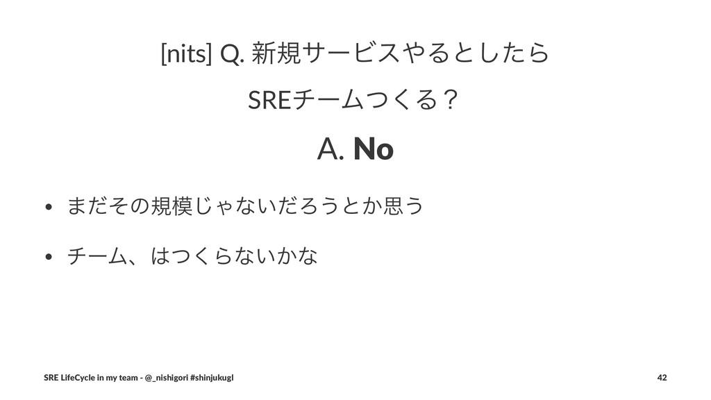 [nits] Q. ৽نαʔϏεΔͱͨ͠Β SREνʔϜͭ͘Δʁ A. No • ·ͩͦͷن...
